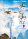 เทพมารสะท้านภพ (เล่ม 10) - หวงอี้ (Wong Yi)