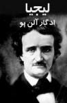 لیجیا - Edgar Allan Poe