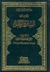 مسائل حرجة في فقه المرأة، الستر و النظر - محمد مهدي شمس الدين