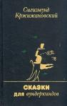 Сказки для вундеркиндов - Sigizmund Krzhizhanovsky, Sigizmund Krzhizhanovsky
