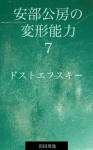 Abe Kobo no henkeinouryoku nana Dostoefusuki (Japanese Edition) - Iwata Eiya