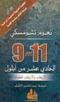 الحادي عشر من أيلول الإرهاب والإرهاب المضاد - نعوم تشومسكي, Noam Chomsky