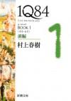 1Q84 BOOK1〈4月‐6月〉前編 - Haruki Murakami, 村上 春樹