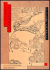 Three Kingdoms: A Historical Novel - Luo Guanzhong, John S. Service