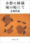小僧の神様・城の崎にて [Kozō no kamisama ; Kinosaki ni te] - Naoya Shiga