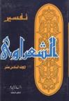 تفسير القرآن الكريم للشعراوي - 16 - محمد متولي الشعراوي