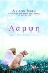 Λάμψη (Ράιλι Μπλουμ, #1) - Alyson Noel