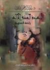 شهيدة العشق الإلهي: رابعة العدوية - عبد الرحمن بدوي