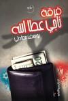 فرقة ناجي عطا الله - يوسف معاطي