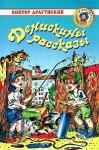 Денискины рассказы - Виктор Драгунский, Victor Dragunsky