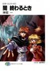ロスト・ユニバース-5 闇 終わるとき (富士見ファンタジア文庫) (Japanese Edition) - Hajime Kanzaka, 義仲 翔子