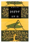 きりぎりす [Kirigirisu] - 太宰 治, Osamu Dazai