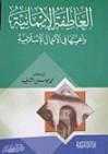 العاطفة الإيمانية وأهميتها في العمل الإسلامي - محمد موسى الشريف