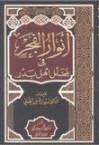 أنوار الفجر في فضائل أهل بدر - سيد بن حسين العفاني