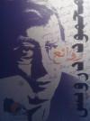 روائع: محمود درويش - Mahmoud Darwish, محمود درويش