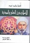 الشيخ محمد عبده: الإسلام دين العلم والمدنية - عاطف العراقي