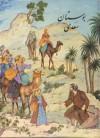 بوستان - Saadi, علی و عباس منظوری, محمدعلی فروغی
