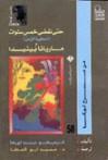 حتى تمضي خمس سنوات أسطورة الزمن ومارانا بينيدا - Federico García Lorca, محمد أبو العطا