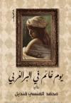 يوم غائم فى البر الغربى - محمد المنسي قنديل