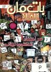 سر أختفاء الدكتورة ليلاند - نهضة مصر