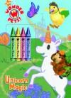 Unicorn Magic (Wonder Pets!) - Golden Books, Adam Peltzman, Astora Newton, Kellee Riley