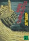斜め屋敷の犯罪 [Naname Yashiki No Hanzai] - Soji Shimada