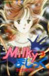 Milkyまじっく 3 - Yukari Kawachi