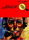 لغز أبو طرطور - محمود سالم
