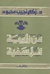 من زاوية فلسفية - زكي نجيب محمود