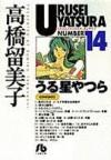 うる星やつら 14 [Urusei Yatsura 14] - Rumiko Takahashi, 高橋留美子