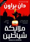 ملائكة وشياطين - Dan Brown, دان بروان