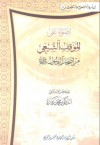 أضواء على الموقف الشيعي من أصحاب الرسول صلى الله عليه وسلم - محمد عمارة