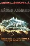 Звезди като прах - Isaac Asimov, Юлиян Стойнов