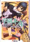 学園キノ 4 - Keiichi Sigsawa, 時雨沢-恵一, Kohaku Kuroboshi, 黒星紅白