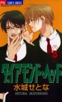 Diamond Head, Vol. 3 - Setona Mizushiro