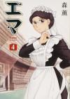 エマ 4 - Kaoru Mori, 森 薫