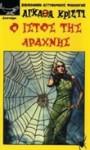 Ο ιστός της αράχνης - Χίλντα Παπαδημητρίου, Agatha Christie
