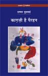 Kaghzi Hai Pairahan - Ismat Chughtai