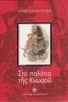 Στα παλάτια της Κνωσού - Nikos Kazantzakis, Νίκος Καζαντζάκης