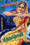 சித்தரஞ்சனி [Chittaranjani] - Sandilyan