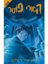 הארי פוטר ומסדר עוף החול - Gili Bar-hillel, J.K. Rowling