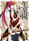 Shitsurakuen, Vol 1 - Tooru Naomura