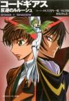 Code Geass: Lelouch of the Rebellion - Stage 1: Shadow - Ichirou Ohkouchi, Goro Taniguchi