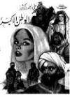 الوطن الأكبر - علي أحمد باكثير