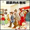 Chinese-Jonathan Clean*005[Op] - Robert Munsch, Michael Martchenko