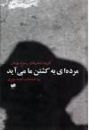 مردهای به کشتن ما میآید - رسول یونان, احمد پوری