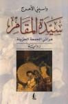 سيدة المقام: مراثي الجمعة الحزينة - واسيني الأعرج