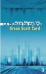 La Ciudad de cristal - Orson Scott Card