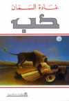 حب - غادة السمان