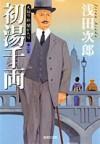 初湯千両 [Hatsuyu Senryō] - Jirō Asada